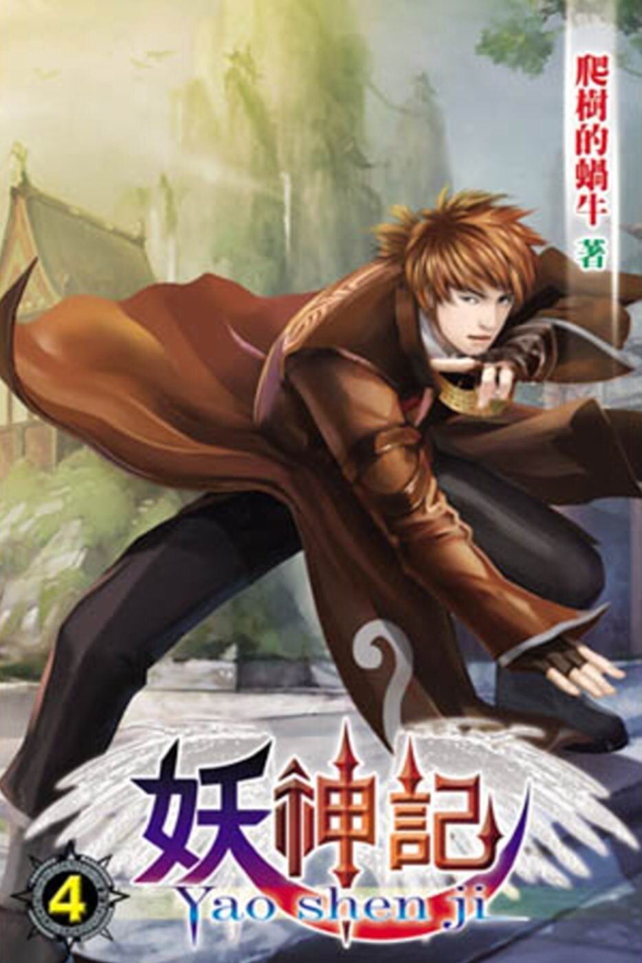 Tales of Demons and Gods (Novel)
